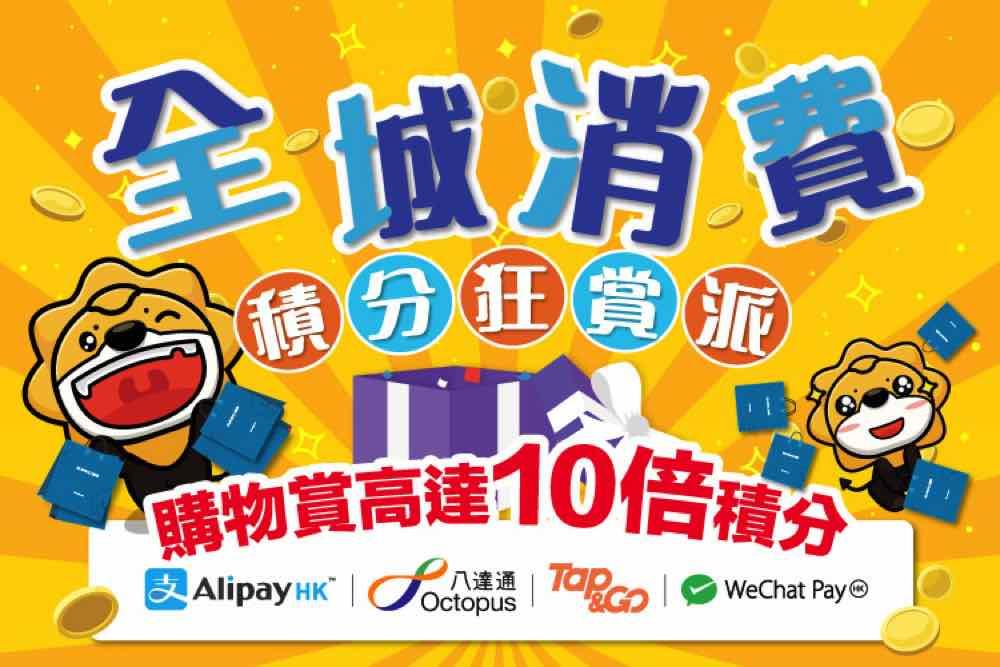 香港蘇寧《全城消費 積分狂賞派》賺10倍積分 多種消費券支付方式各有優惠