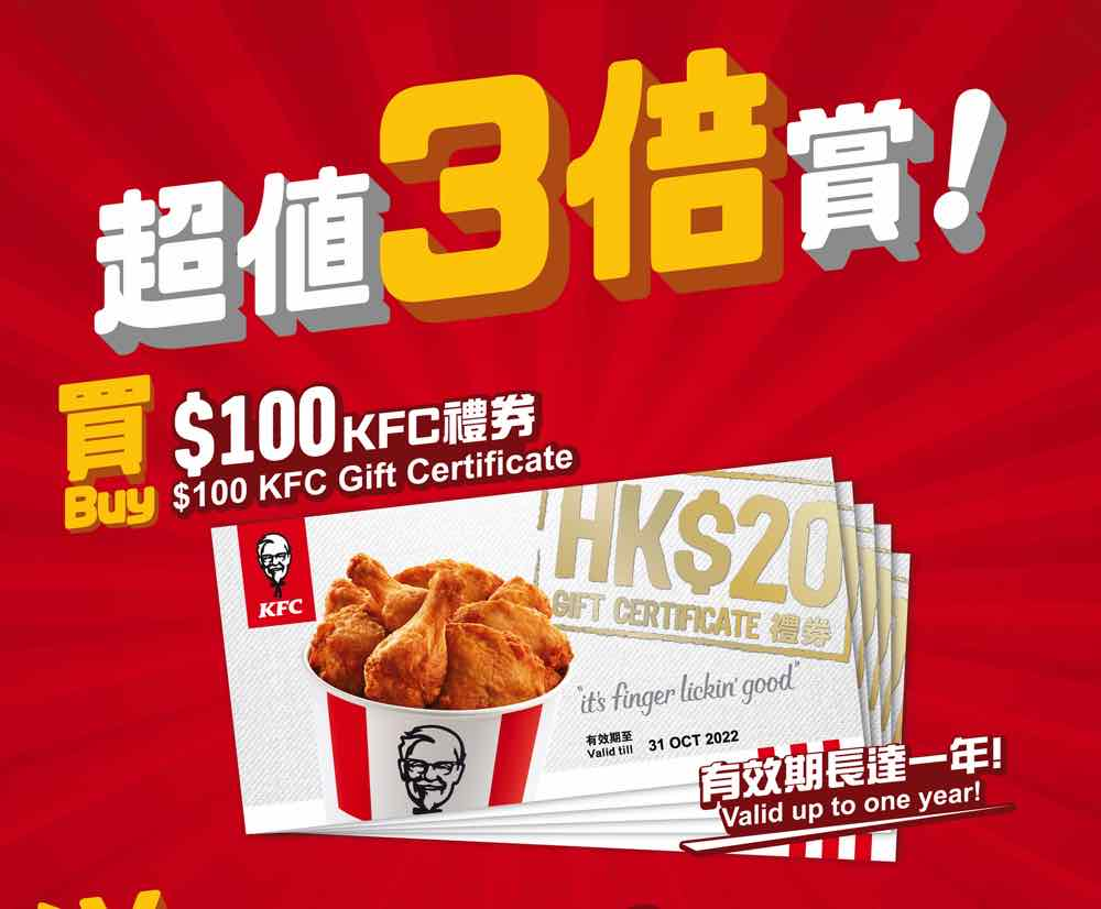 KFC「 超值3倍賞﹗ 」禮券推廣  買$100禮券送價值逾$300優惠券
