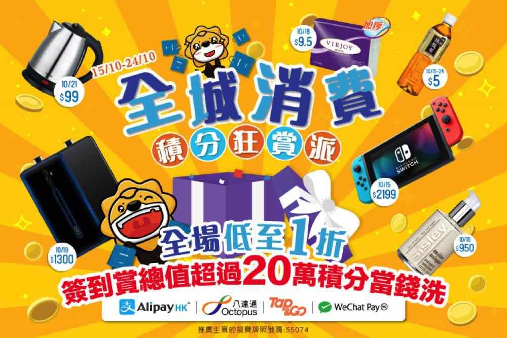 香港蘇寧網店 hksuning.com《全城消費 積分狂賞派》低至1折  簽到賞最高 $20萬積分