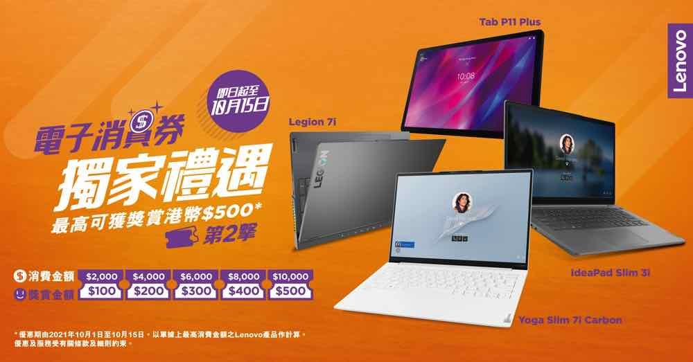 Lenovo 推出最新消費優惠逹港幣 $500 獎賞    迎接第二期消費券