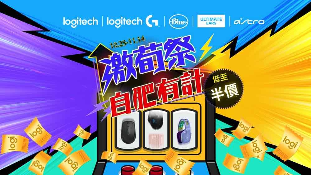 Logitech 激筍祭  Logitech G x 英雄聯盟珍藏版聯名系列限定開放抽籤