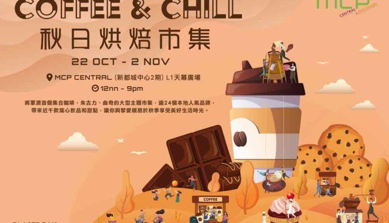 MCP新都城中心暖心呈獻「MCP COFFEE CHILL 秋日烘焙市集」 1