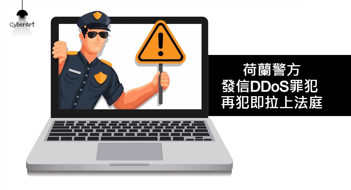 【預約拘捕】荷蘭警方發信DDoS罪犯 再犯即拉上法庭