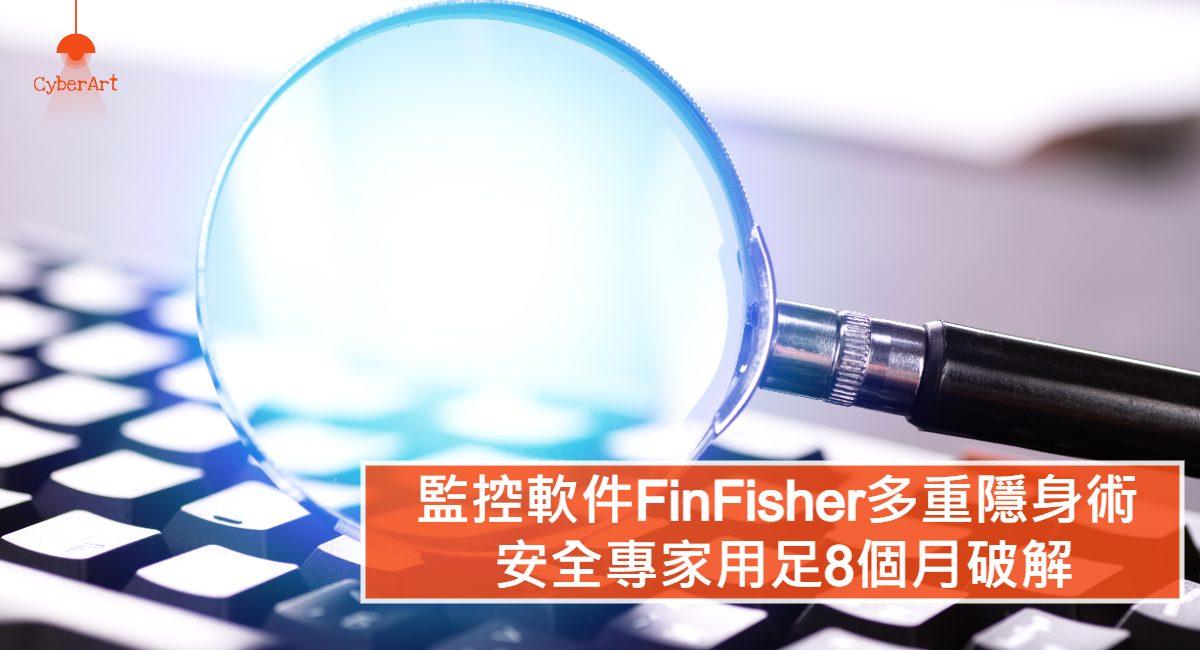 監控軟件 FinFisher 多重隱身術 安全專家用足8個月破解