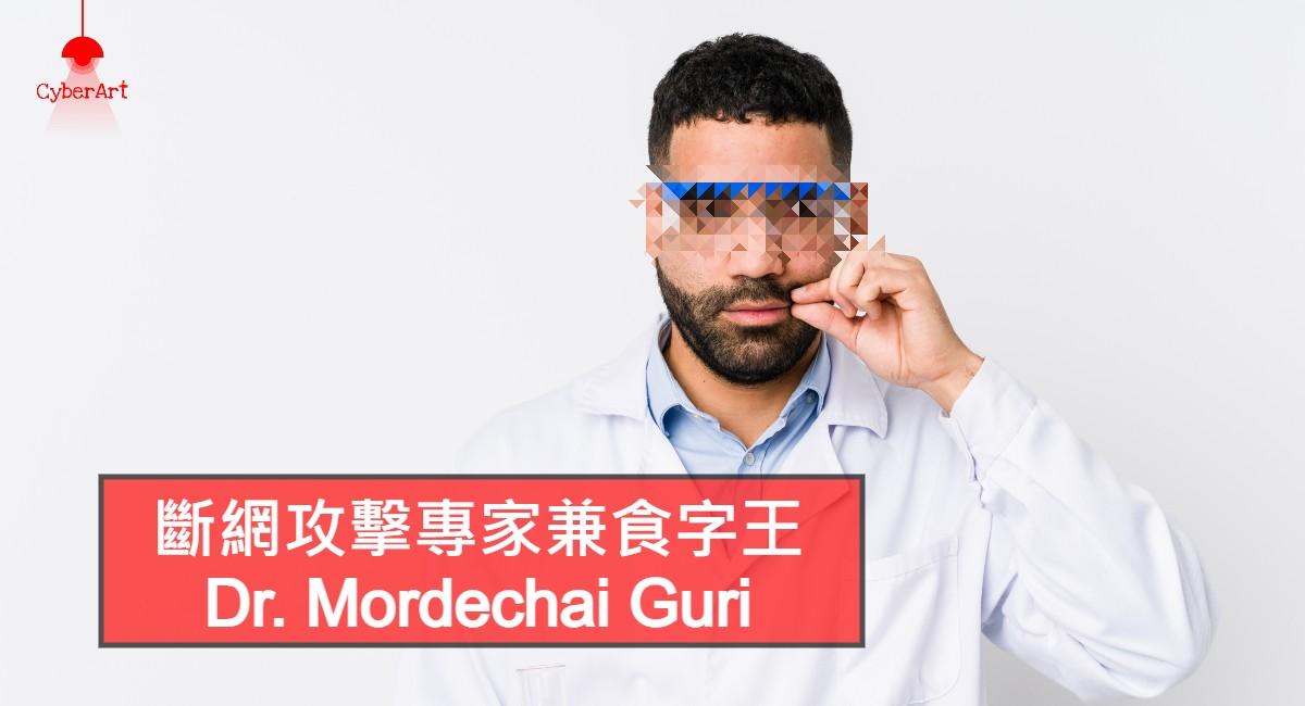 斷網攻擊專家兼食字王──Dr. Mordechai Guri